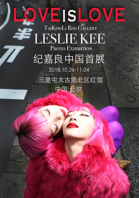Leslie Kee 纪嘉良中国首展海报.jpg