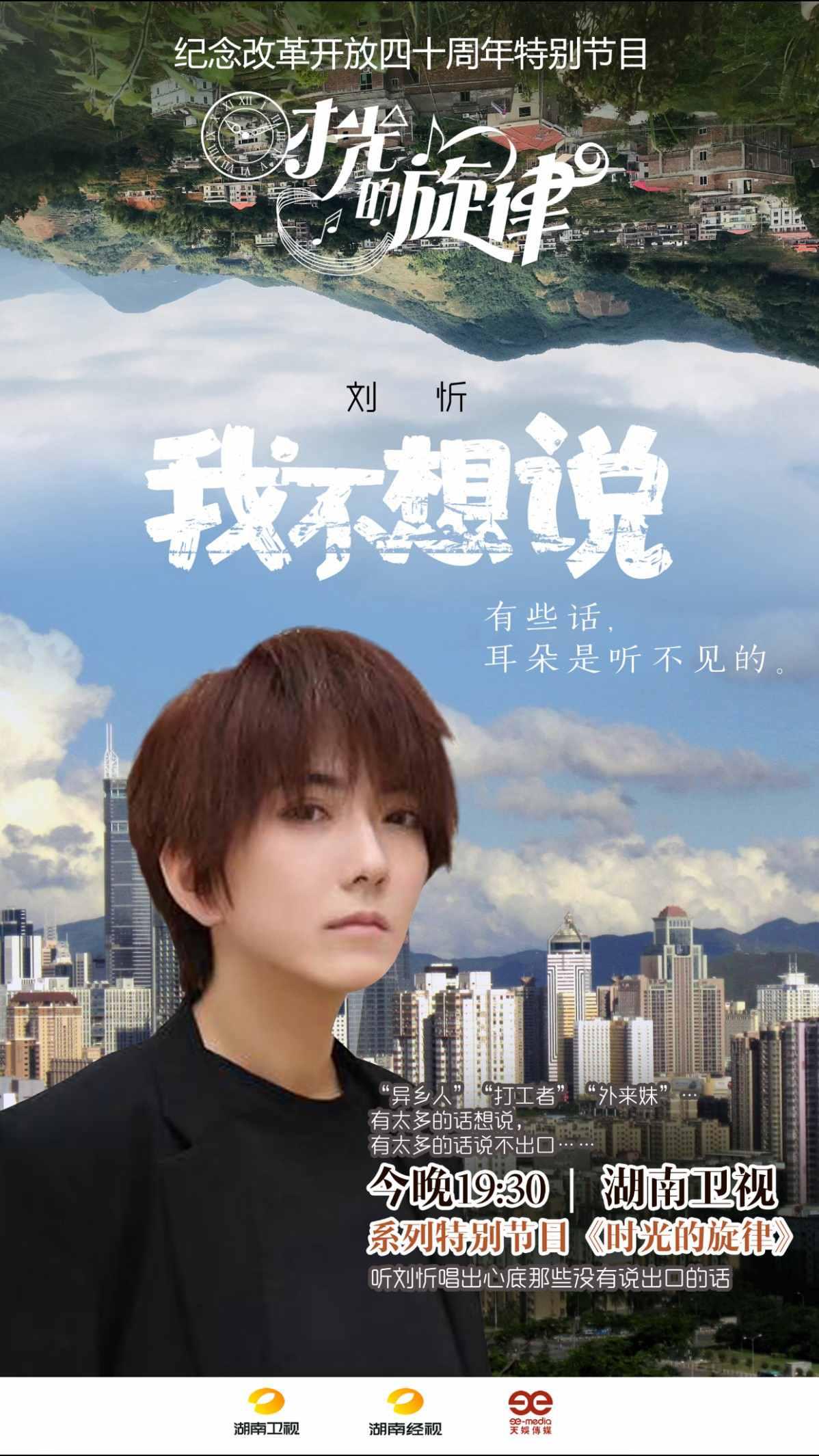 刘忻《我不想说》新唱 (1).jpg