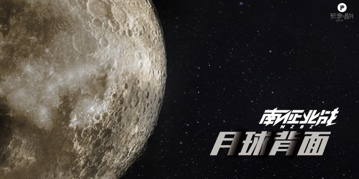 南征北战NZBZ单曲首发《月球背面》 (1).jpg