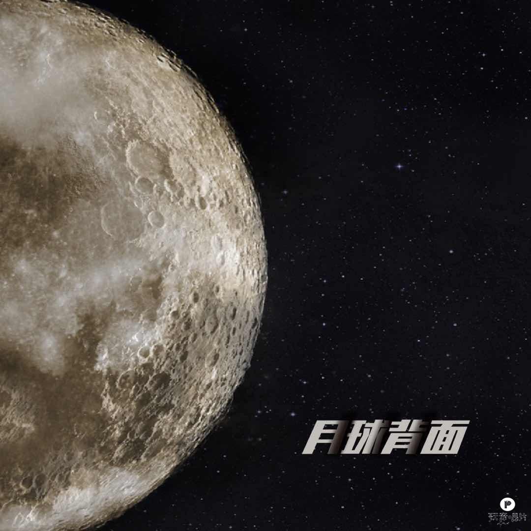 南征北战NZBZ单曲首发《月球背面》 (2).jpg