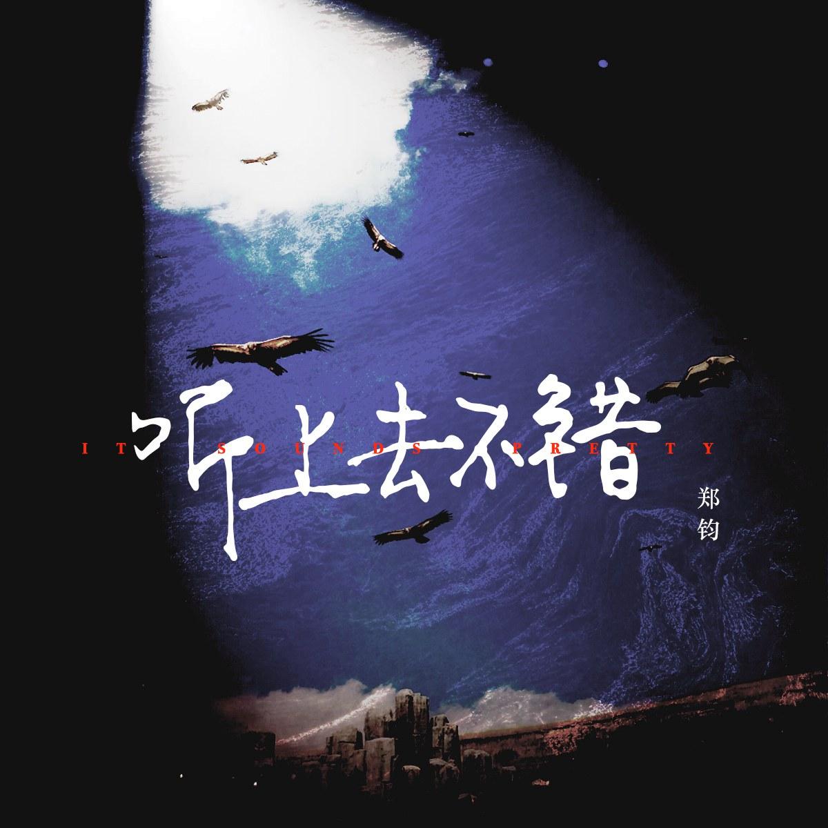 郑钧新专《听上去不错》上线 (3).jpg