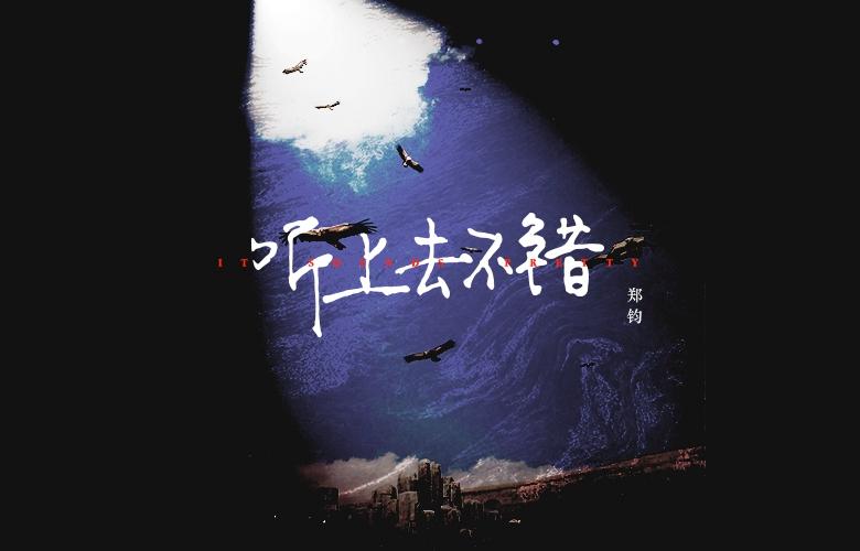 郑钧新专《听上去不错》上线 (4).jpg