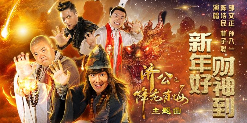 《济公之降龙有悔》主题曲《新年好~财神到》上线  (4).jpg