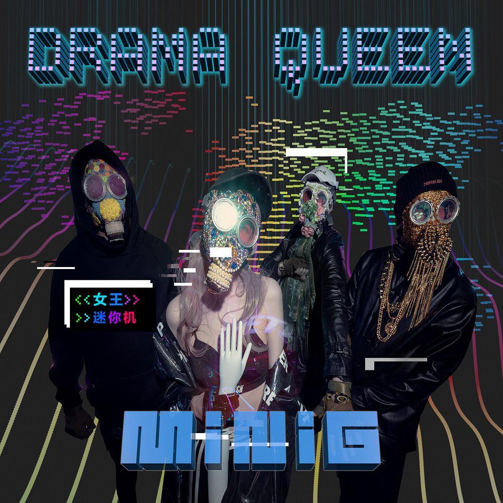 MiniG-女王Drama Queen-单曲封面.jpg