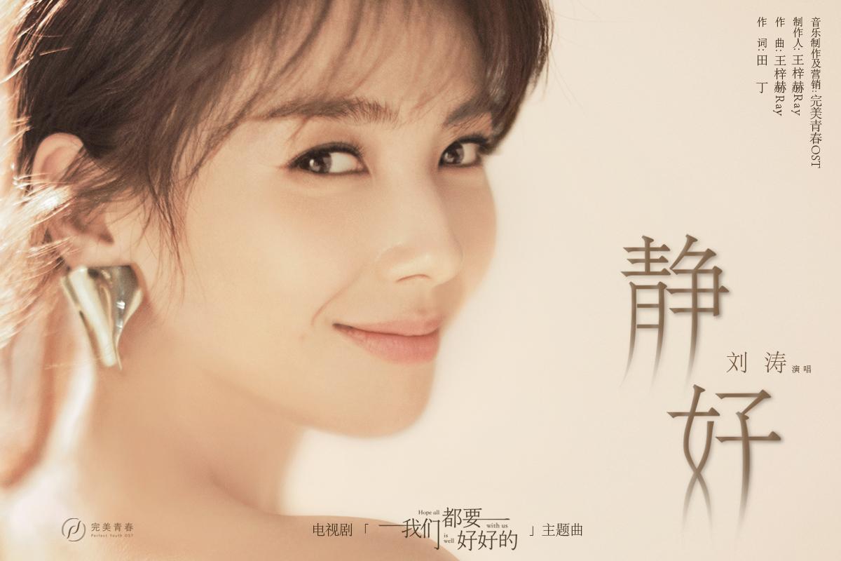 1.刘涛《静好》banner.jpg