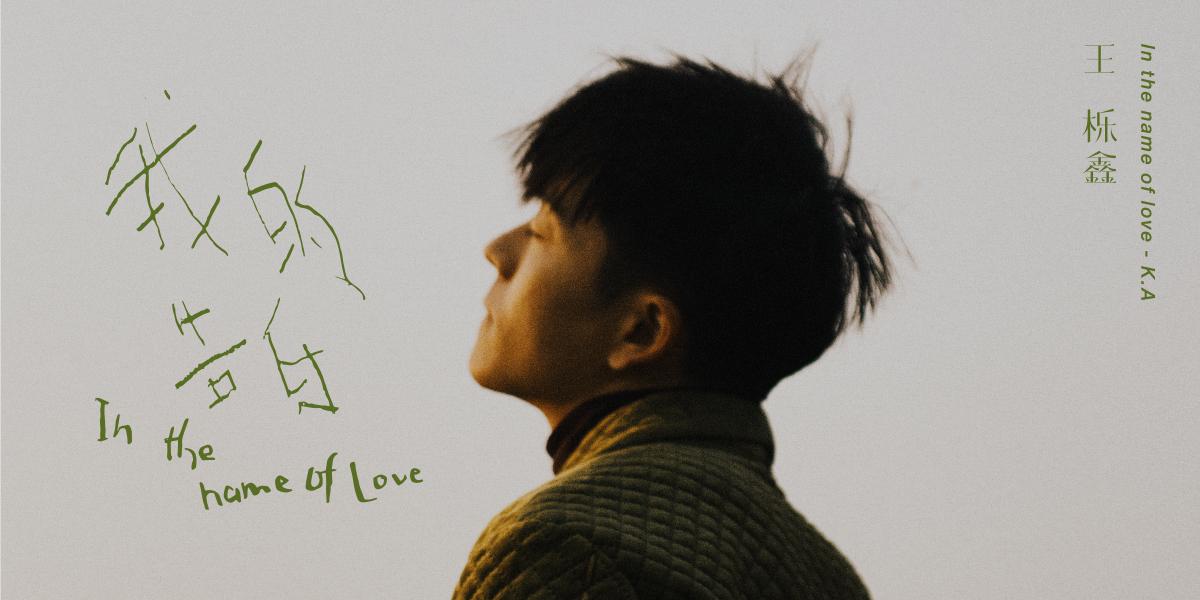 王栎鑫最新专单曲《我的告白》高甜上线.jpg