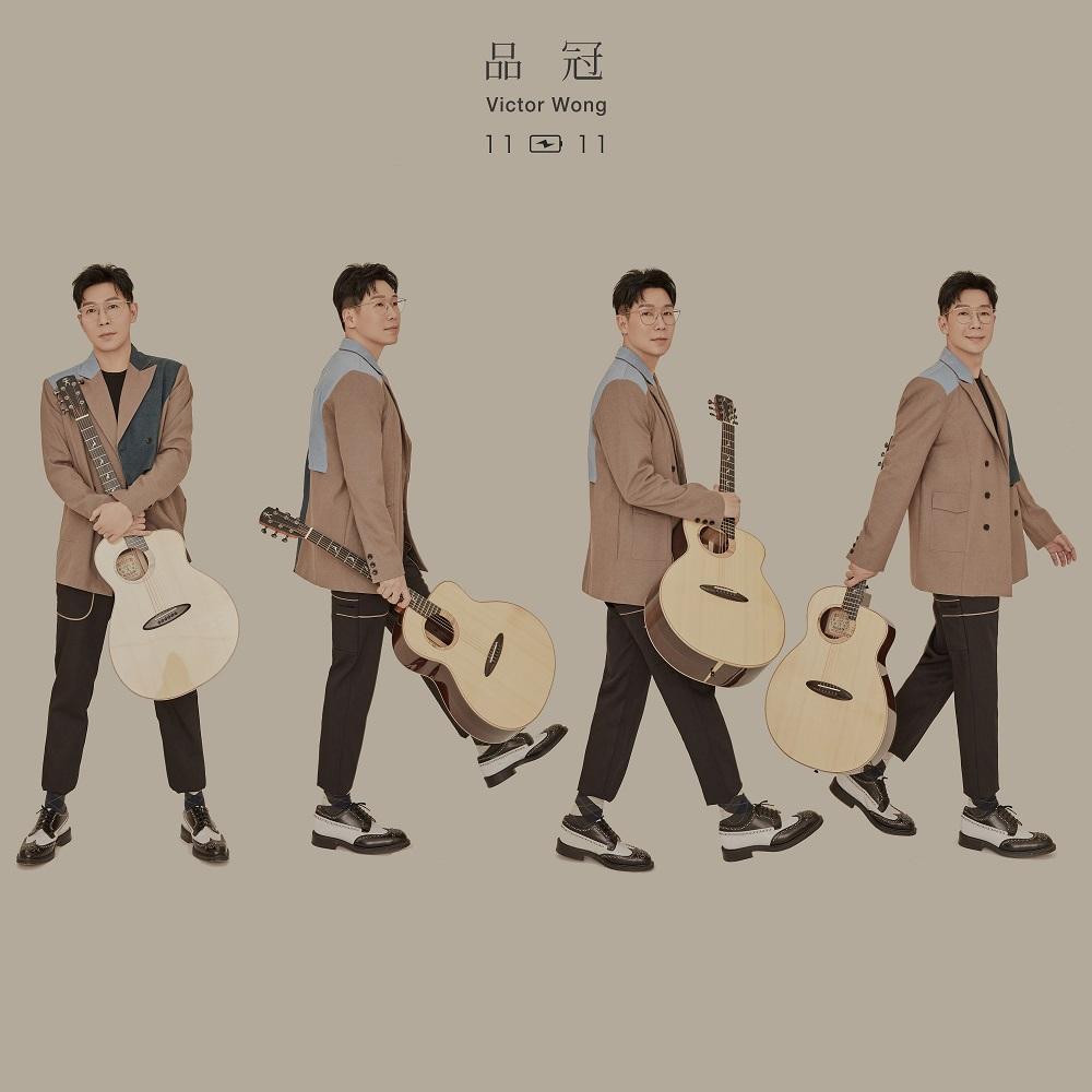 品冠《1111》单曲封面.jpg