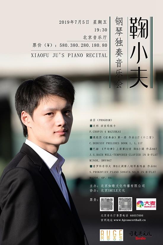 青年钢琴家鞠小夫 (1).jpg