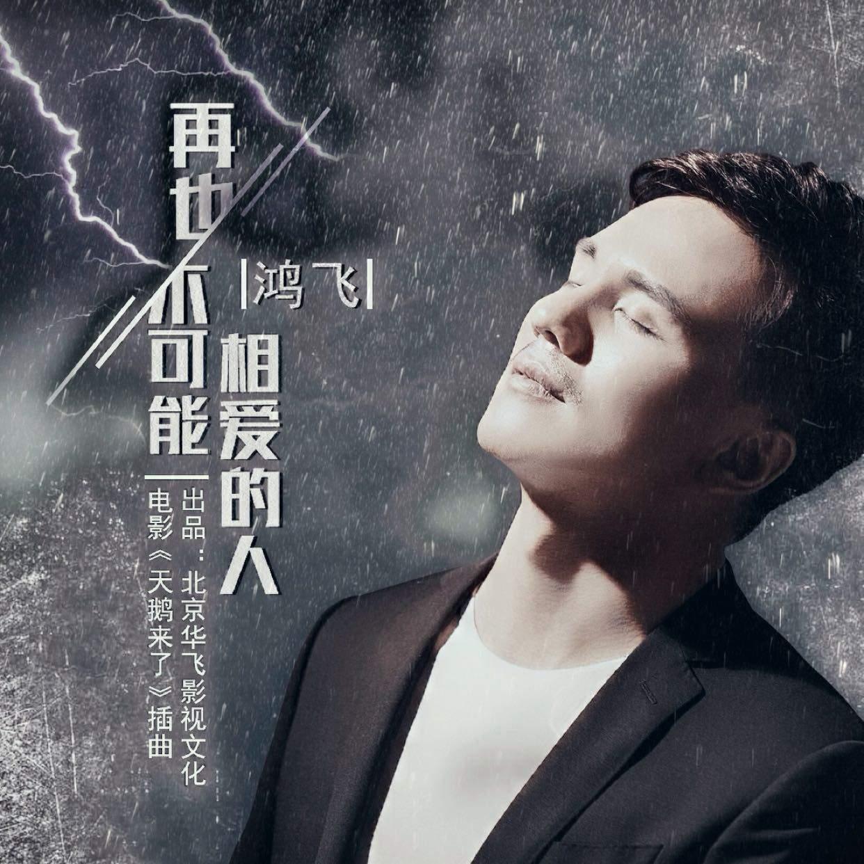 鸿飞演唱院线电影《天鹅来了》插曲.jpg