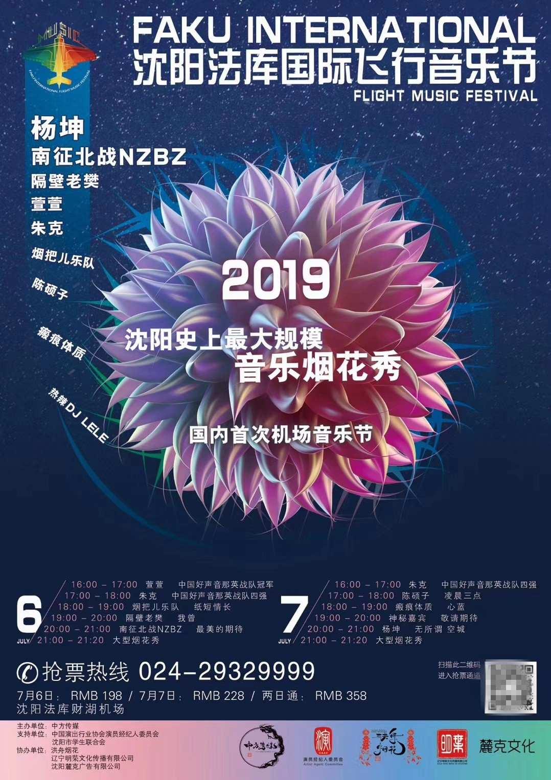 沈阳法库国际飞行音乐节 (1).jpg