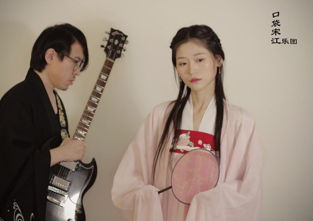 口袋宋江乐团 以多元化音乐风格打造中国新声力量.jpg