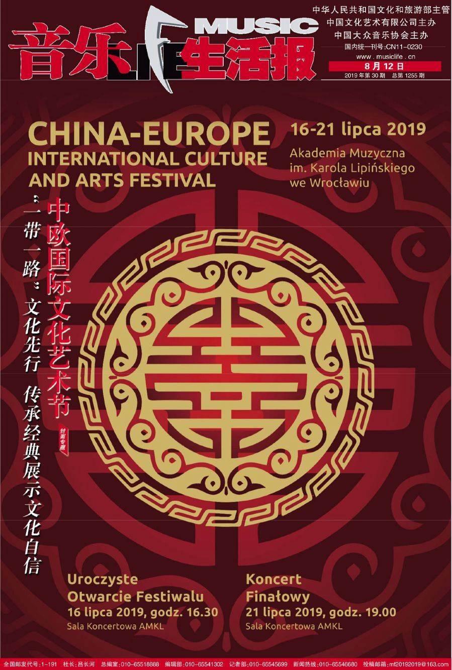 2019中欧国际文化艺术节 (1).jpg