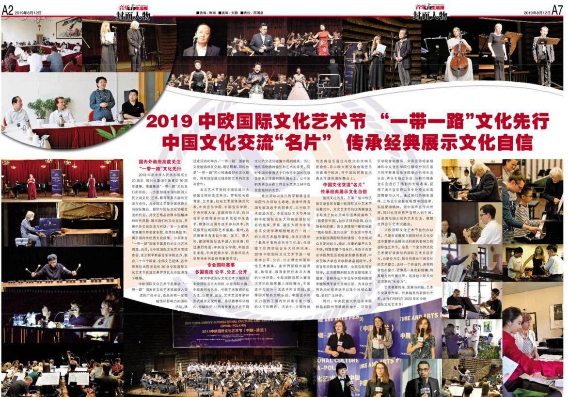 2019中欧国际文化艺术节 (4).jpg