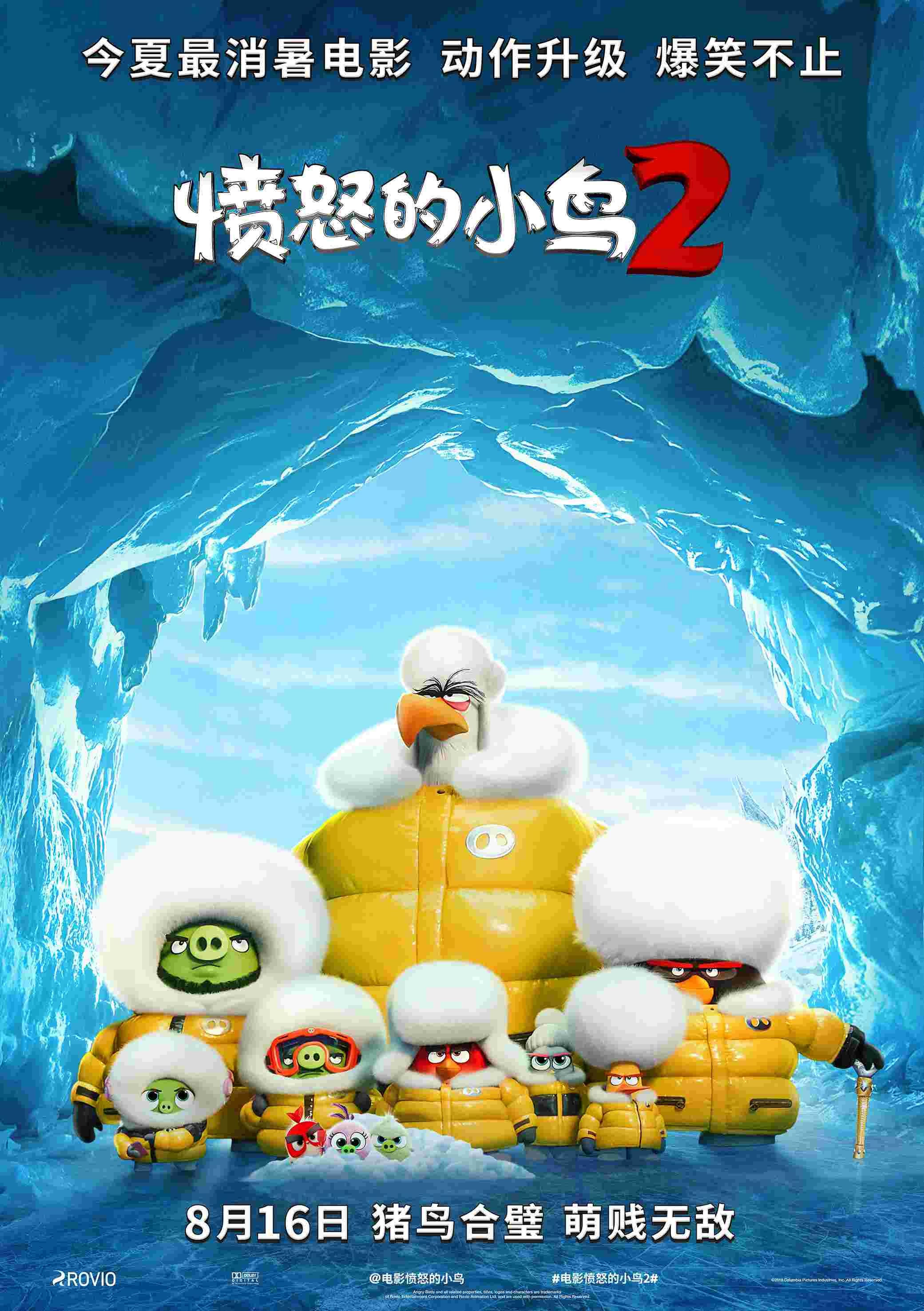 2.电影《愤怒的小鸟2》海报.jpg