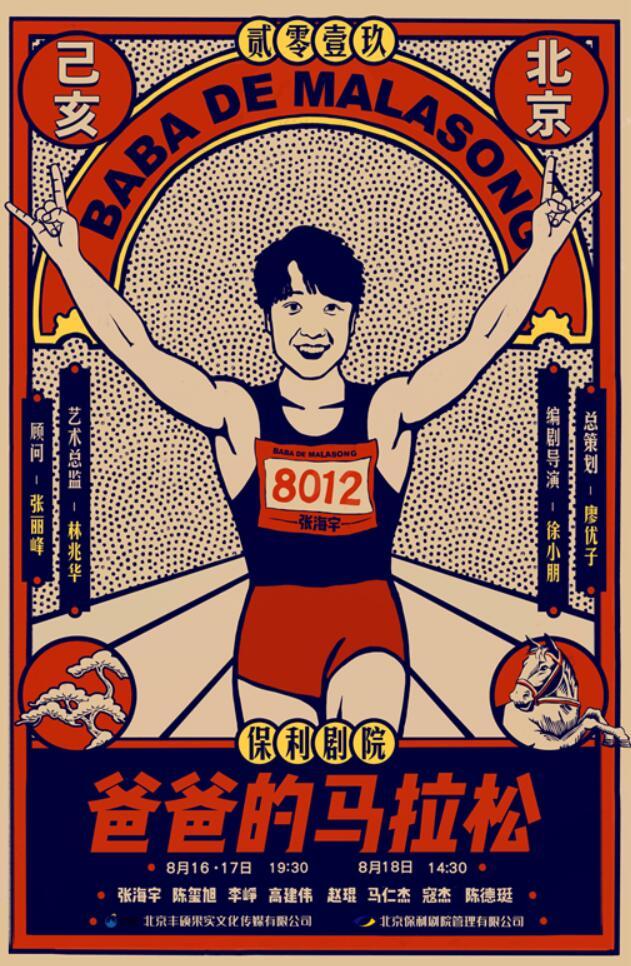 《爸爸的马拉松》海报.JPG