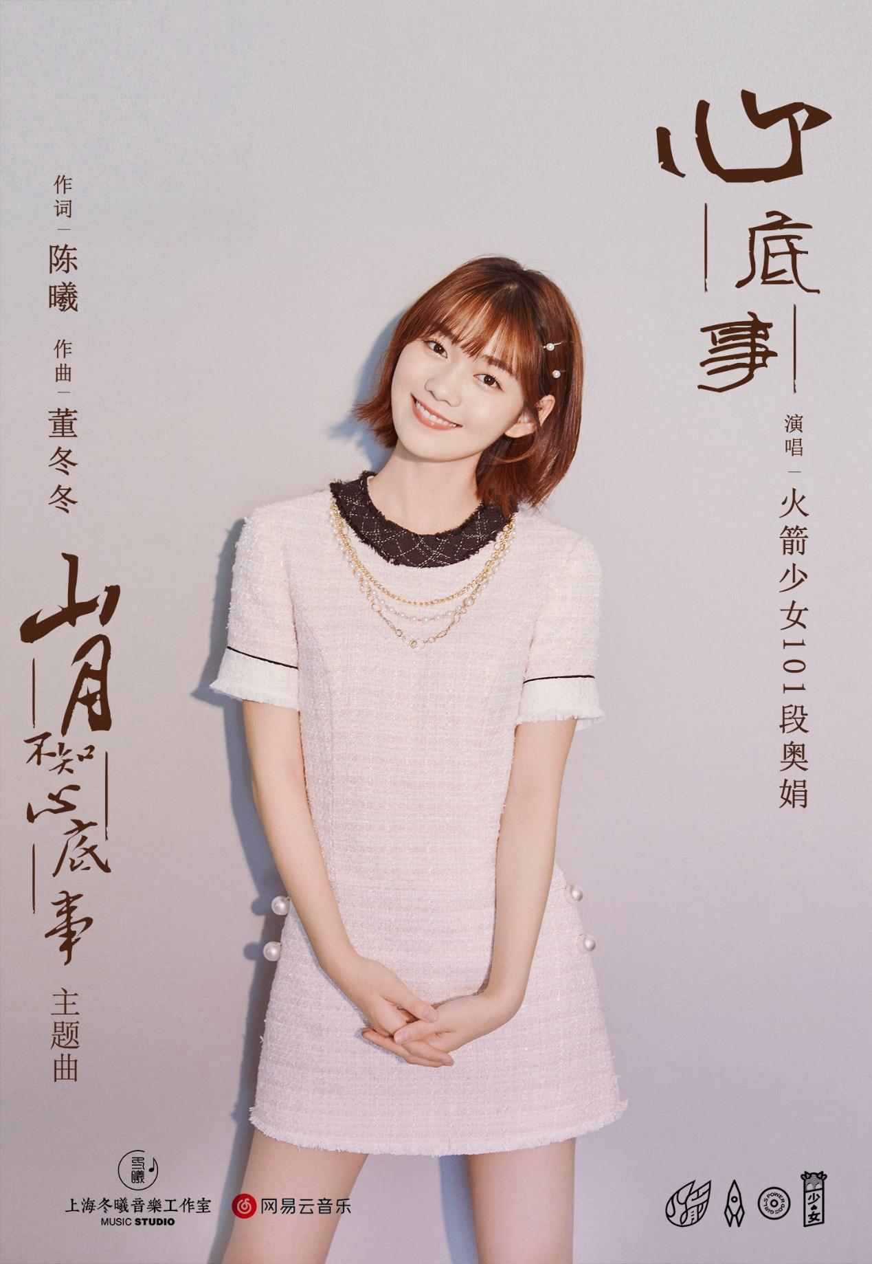 《山月不知心底事》段奥娟深情演绎宋茜《心底事》 (1).jpg