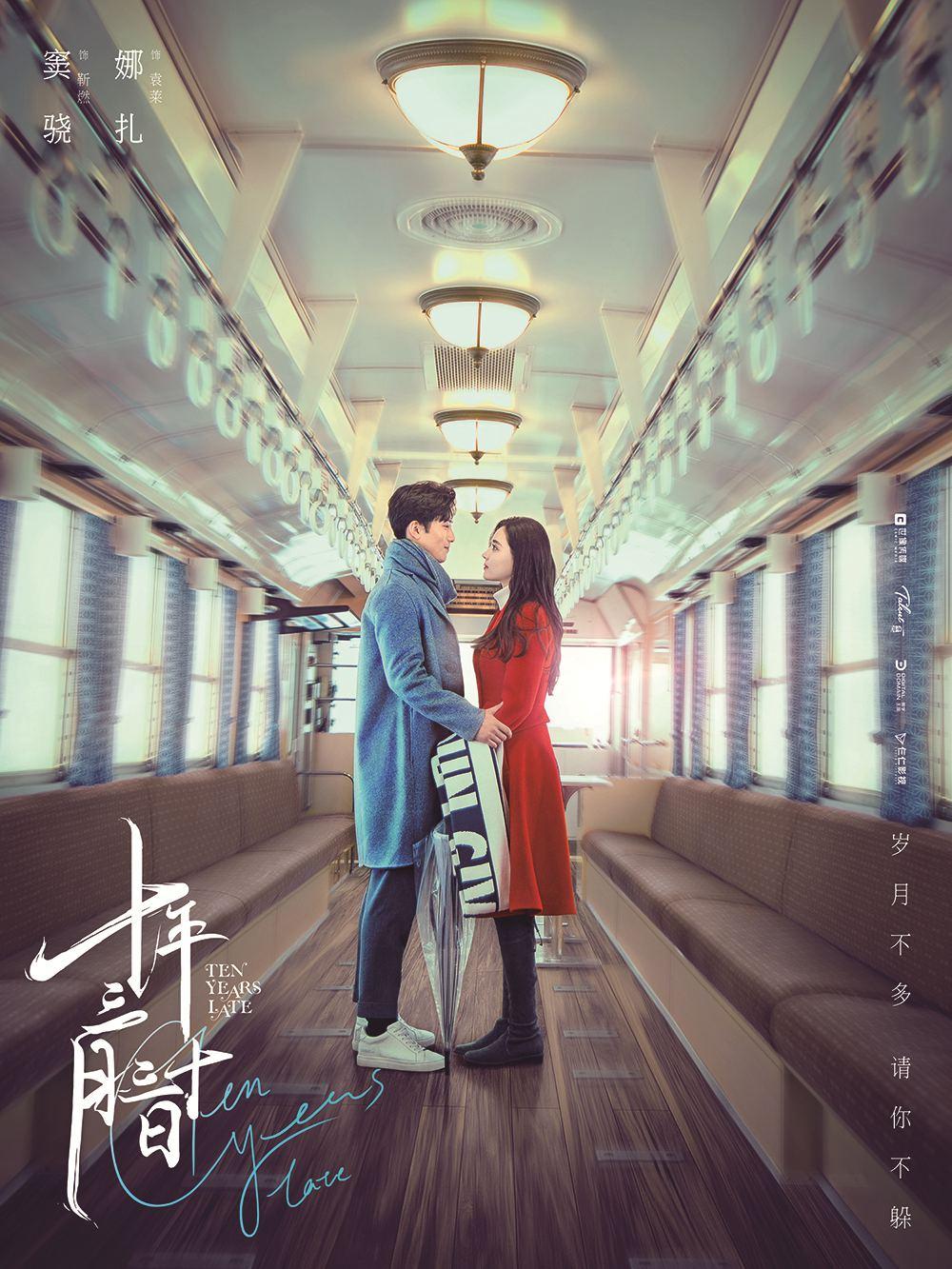 王铮亮献声《十年三月三十日》主题曲 (3).jpg