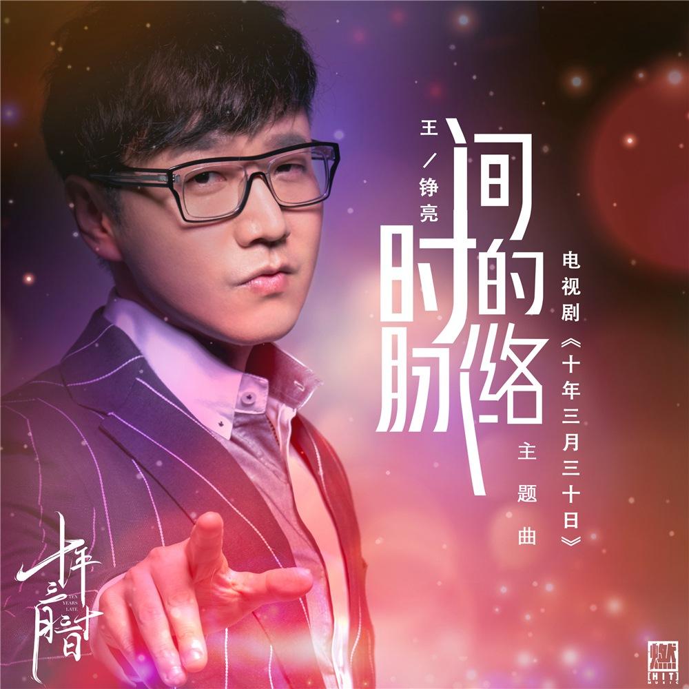王铮亮献声《十年三月三十日》主题曲 (1).jpg