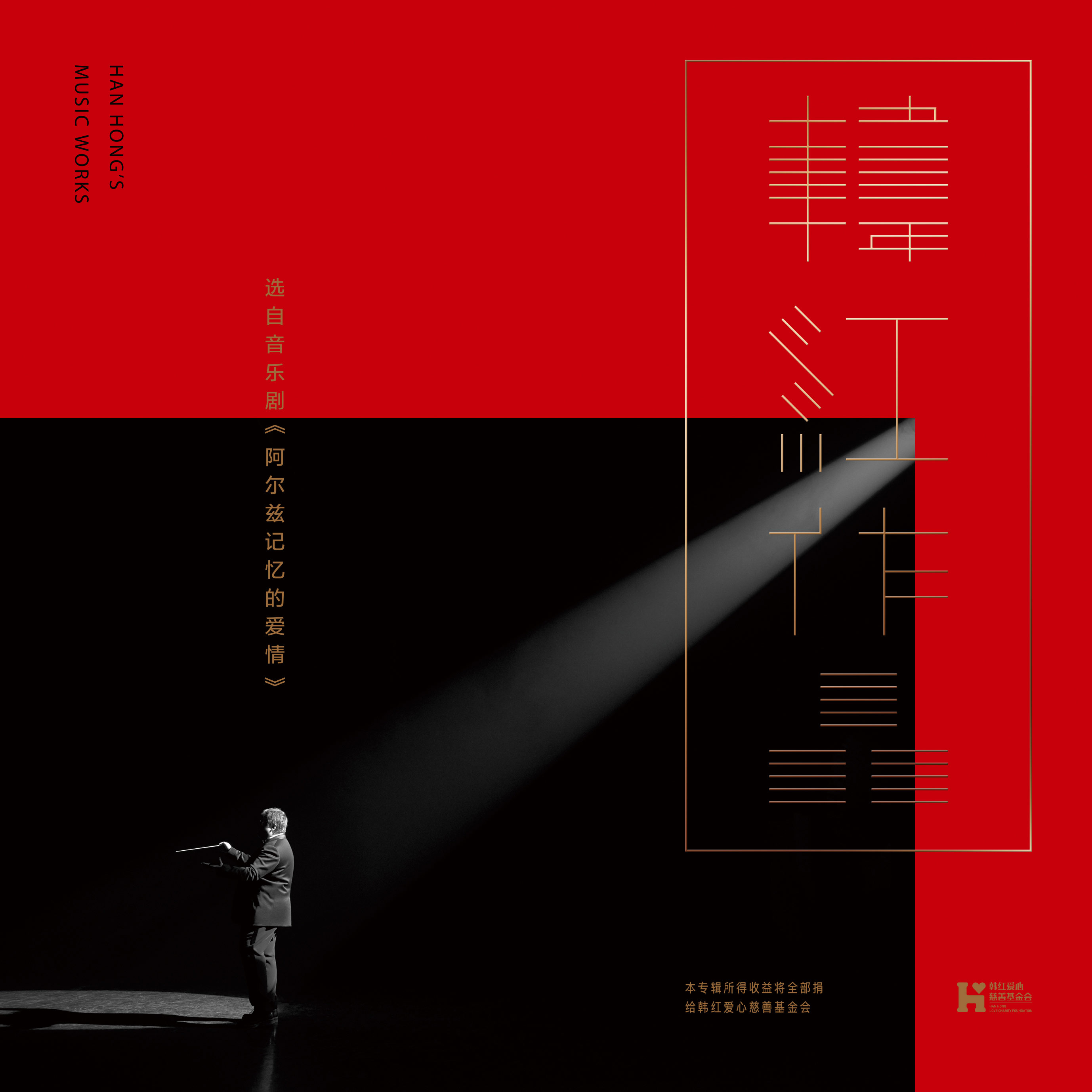音乐剧《阿尔兹记忆的爱情》作品专辑上线.jpg