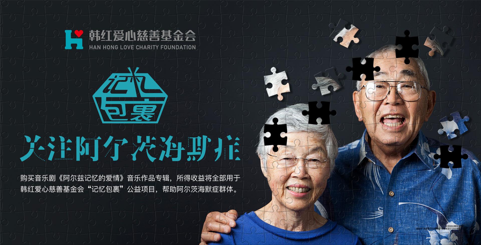 """关注""""记忆包裹""""公益项目 关注阿尔茨海默症.jpg"""