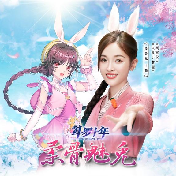 《斗罗十年—龙王传说》吴宣仪宣传图.png