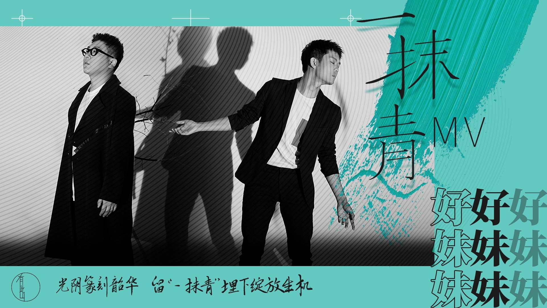 好妹妹十周年年度單曲《一抹青》MV 正式上線.jpg