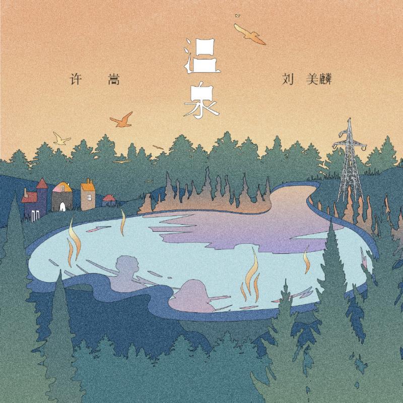 许嵩新歌《温泉》520清甜上线 (1).jpg