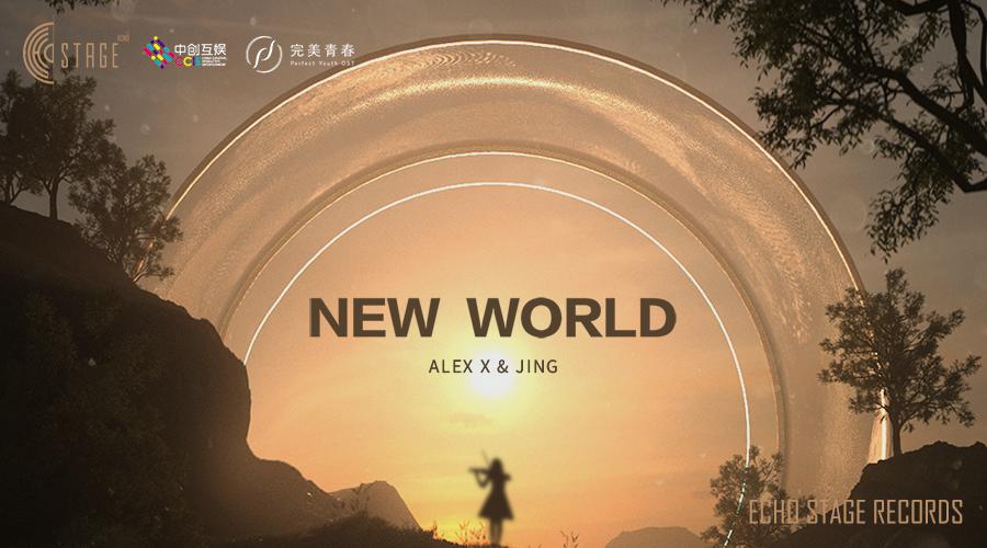 2.《新世界》banner.png