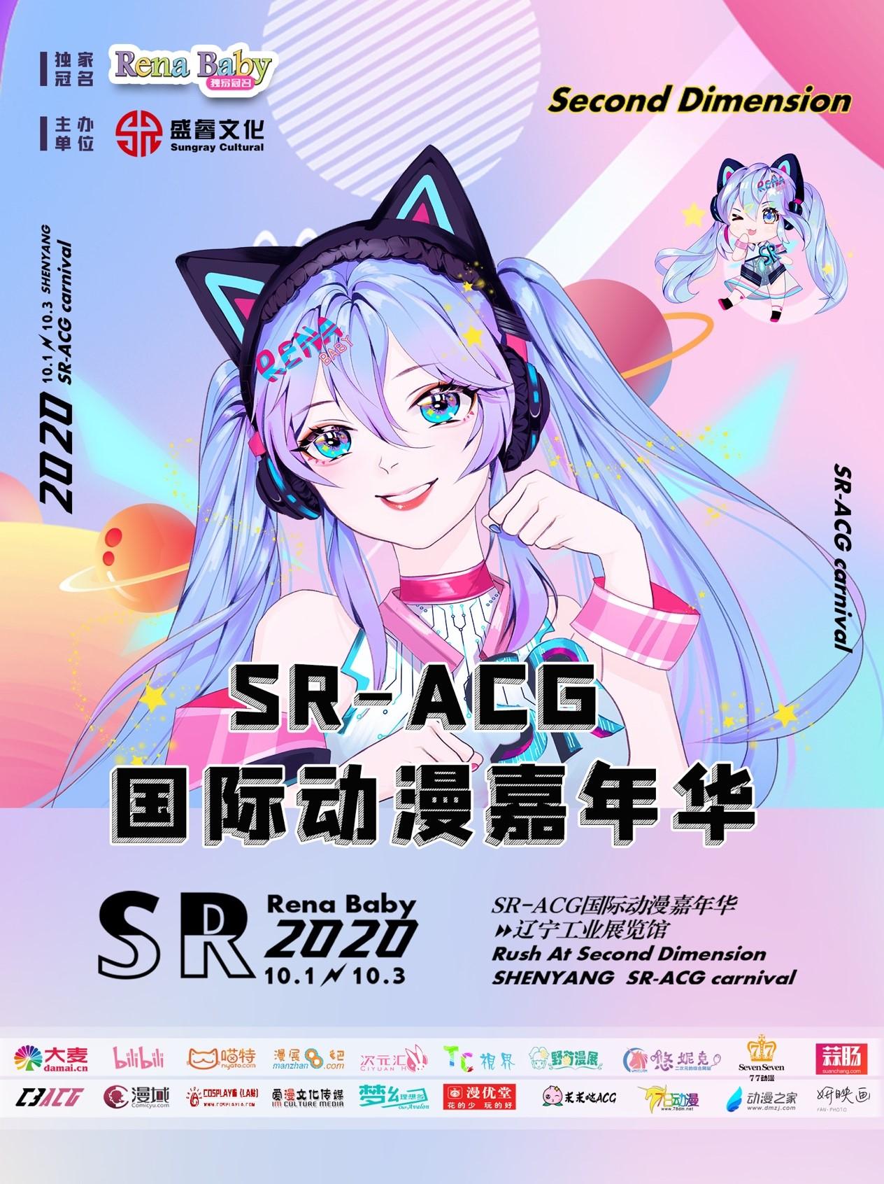 """SR-ACG国际动漫嘉年华"".jpg"
