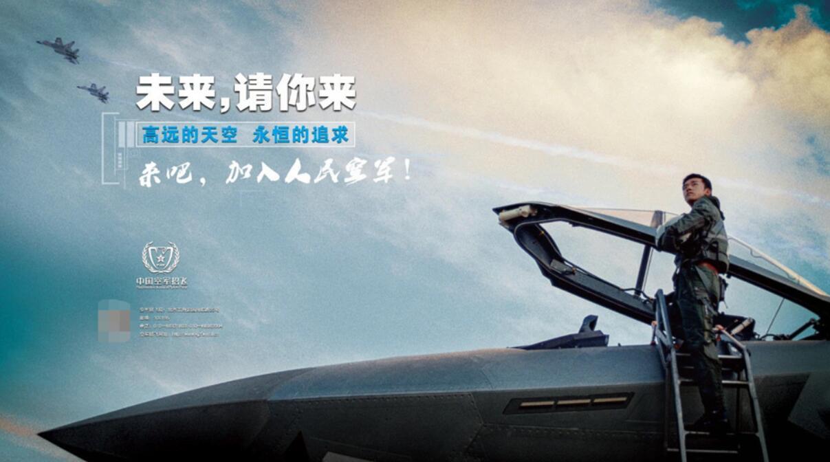 空军宣传片.jpg