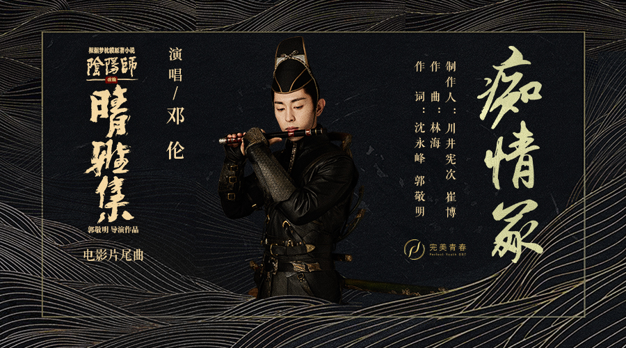 1.《痴情冢》banner.jpg