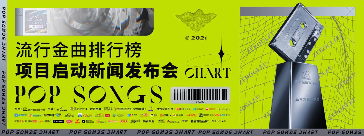 流行金曲排行榜项目启动新闻发布会海报.png