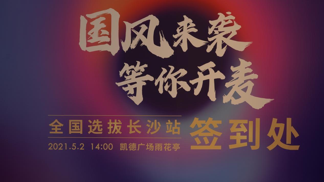 """""""HI计划""""长沙路演国风满满 (1).jpg"""
