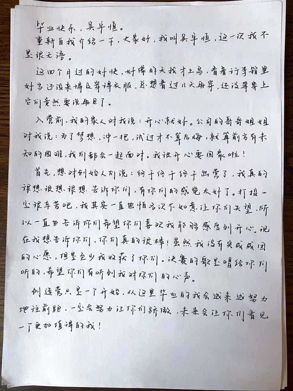 吴宇恒比心应援张哲瀚.jpg