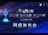 """2021年""""文化中国·水立方杯""""中文歌曲大赛启动"""