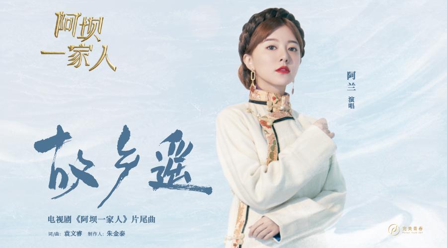1、《故乡遥》歌曲banner.jpg