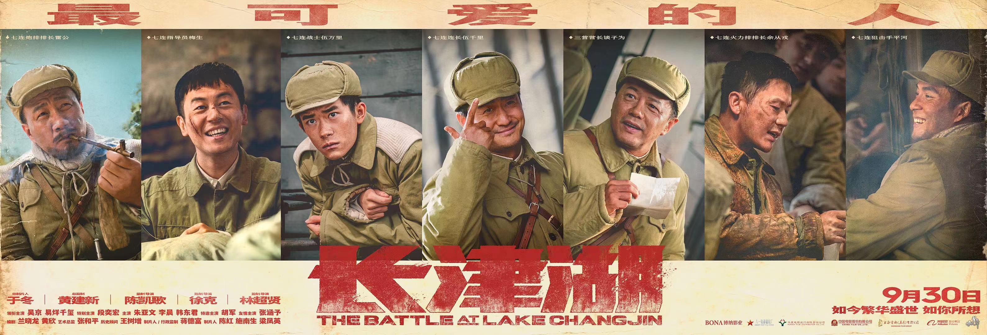 电影《长津湖》 海报.jpeg