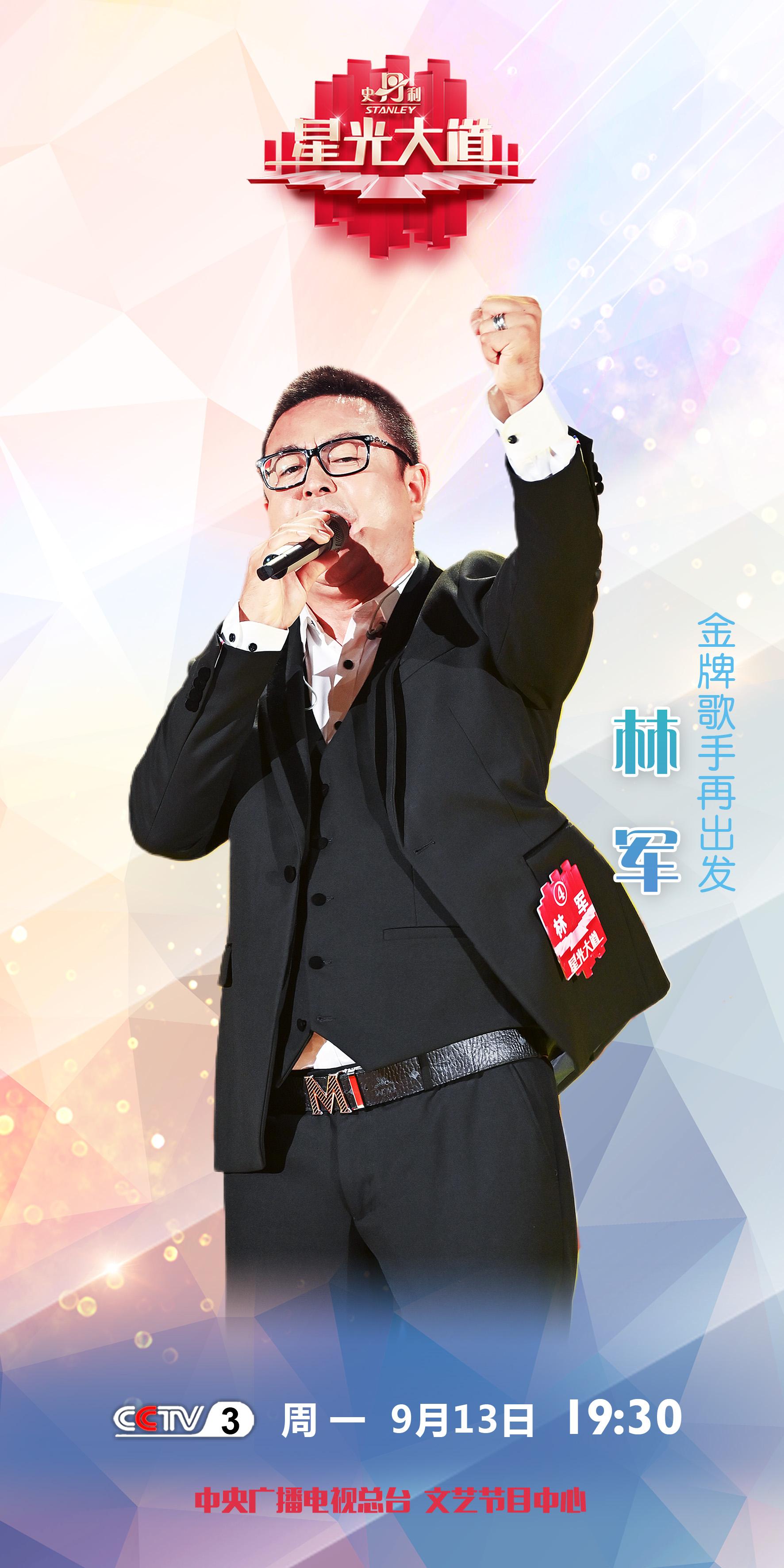 《星光大道》最新周赛来袭 (3).jpg