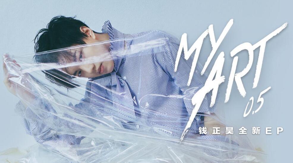钱正昊携首张EP《MY ART 0.5》.jpg
