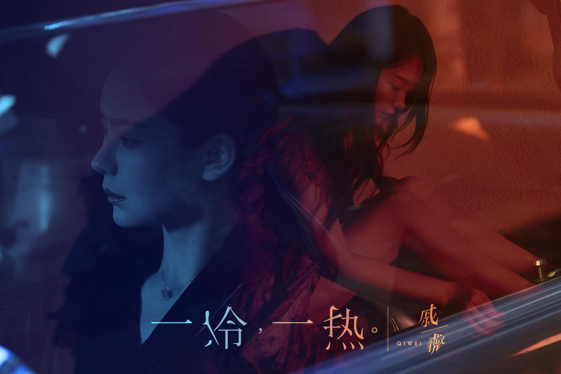 戚薇《一冷一热》MV封面.jpg