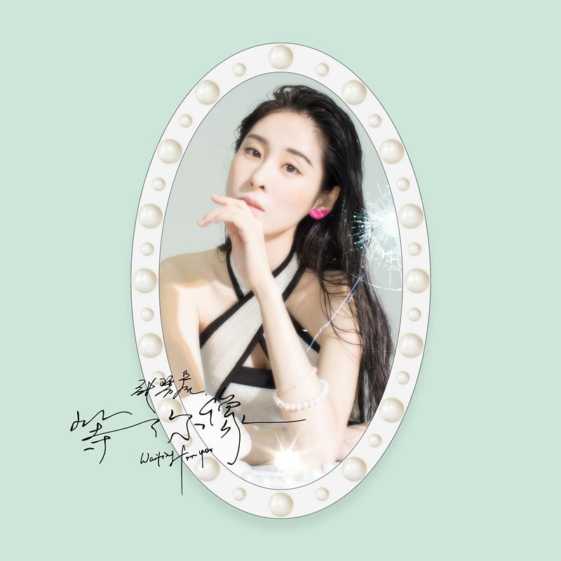 张碧晨《等你像》-单曲封面.jpg