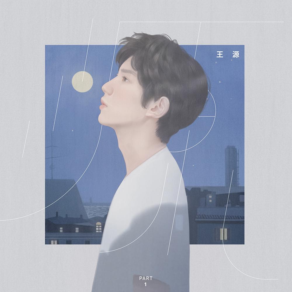 王源新专辑《源》.jpg