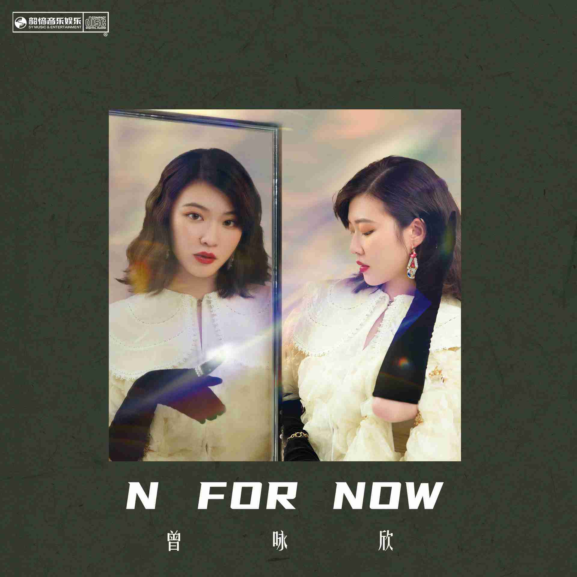 《N FOR NOW》封面_副本.jpg