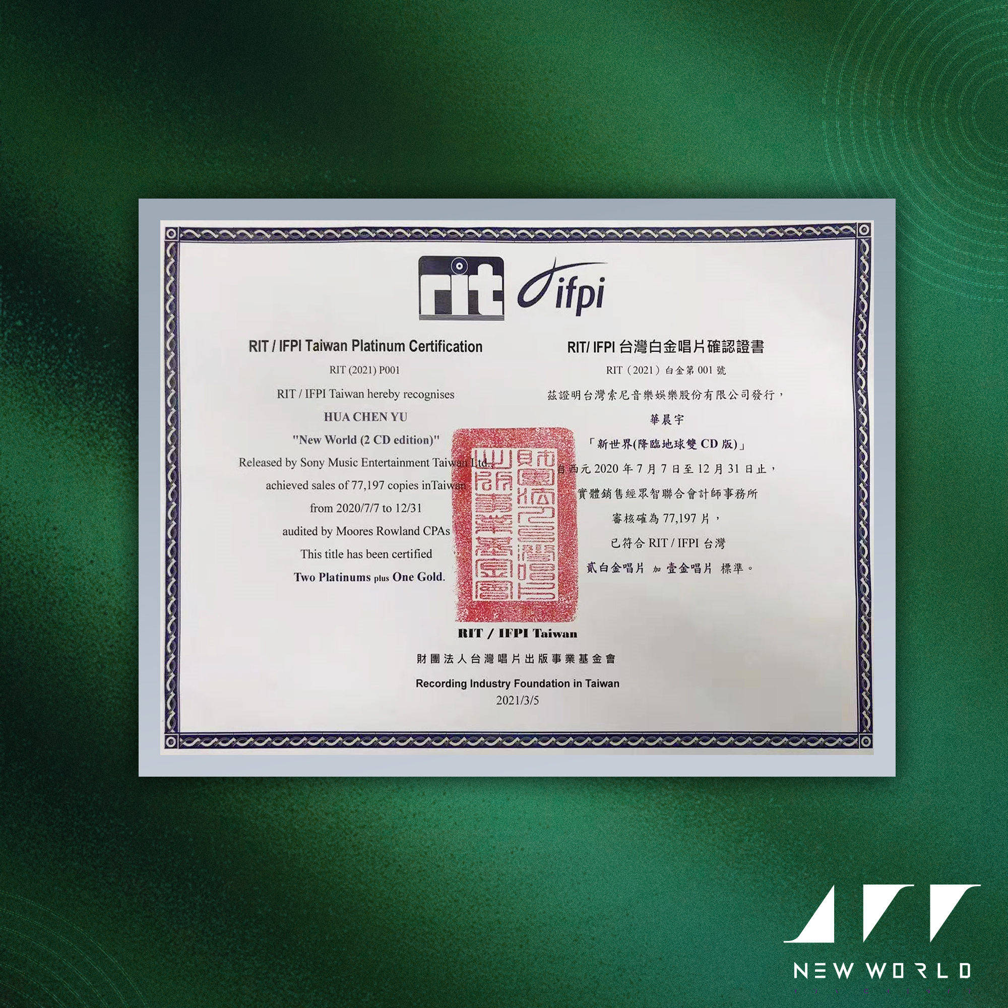 华晨宇《新世界NEW WORLD》铸造实体销量奇迹 市场认证的号召力