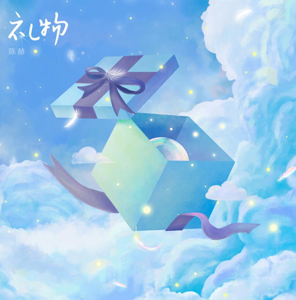 《礼物》概念海报.JPG
