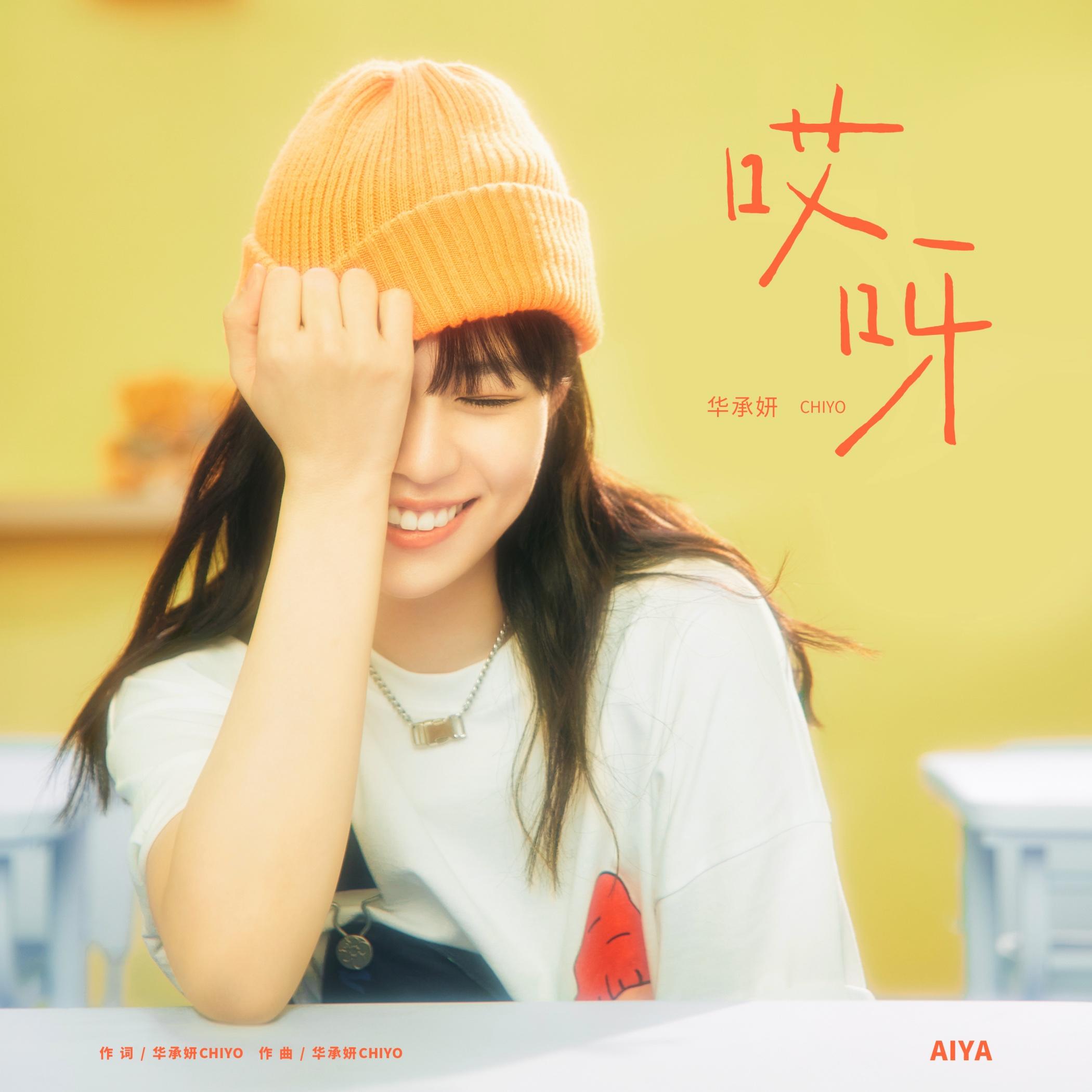 华承妍《哎呀》单曲封面.jpg
