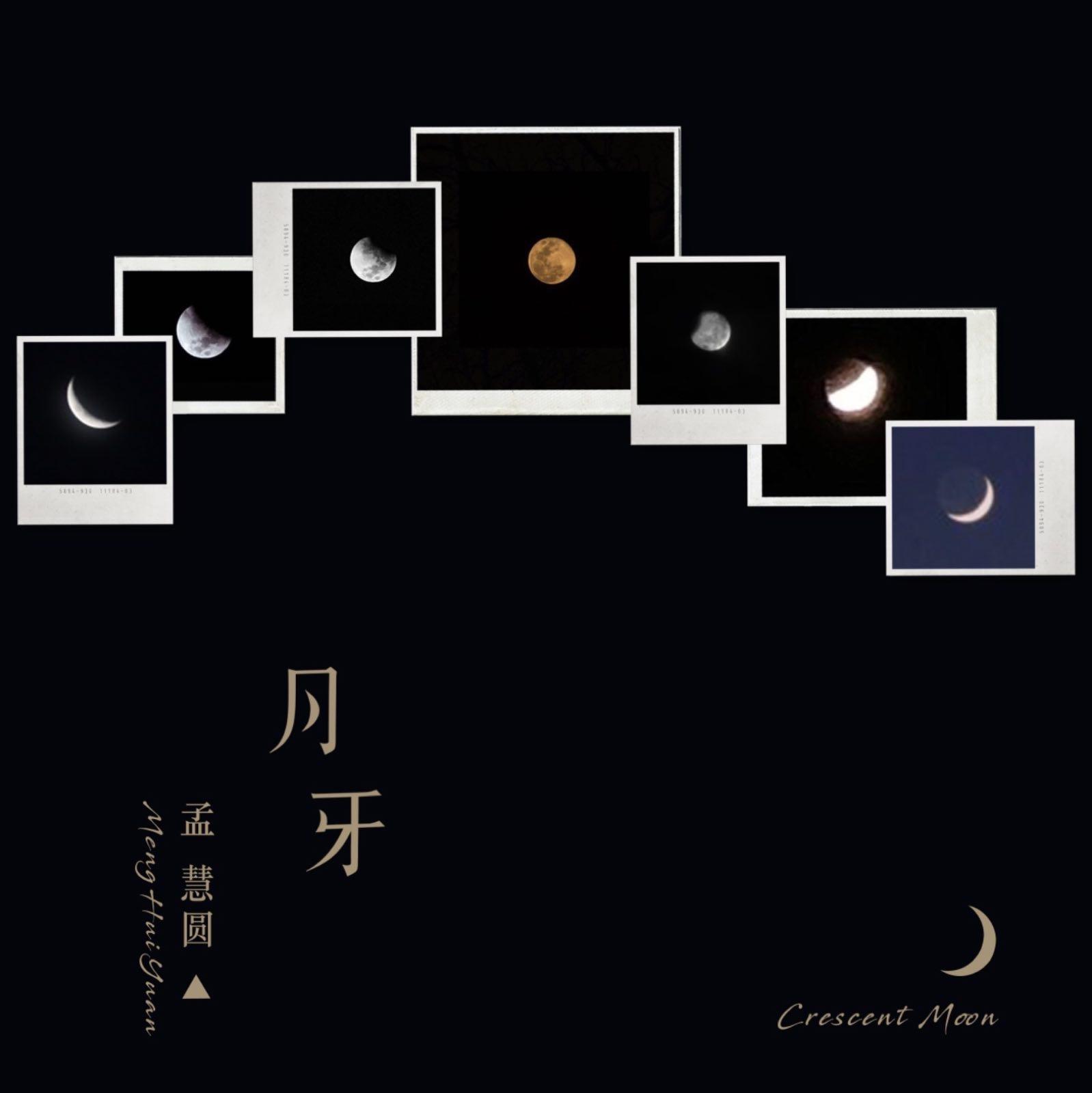 孟慧圆《月牙儿》单曲封面.jpg