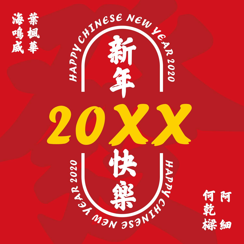 2.《20XX》.jpg