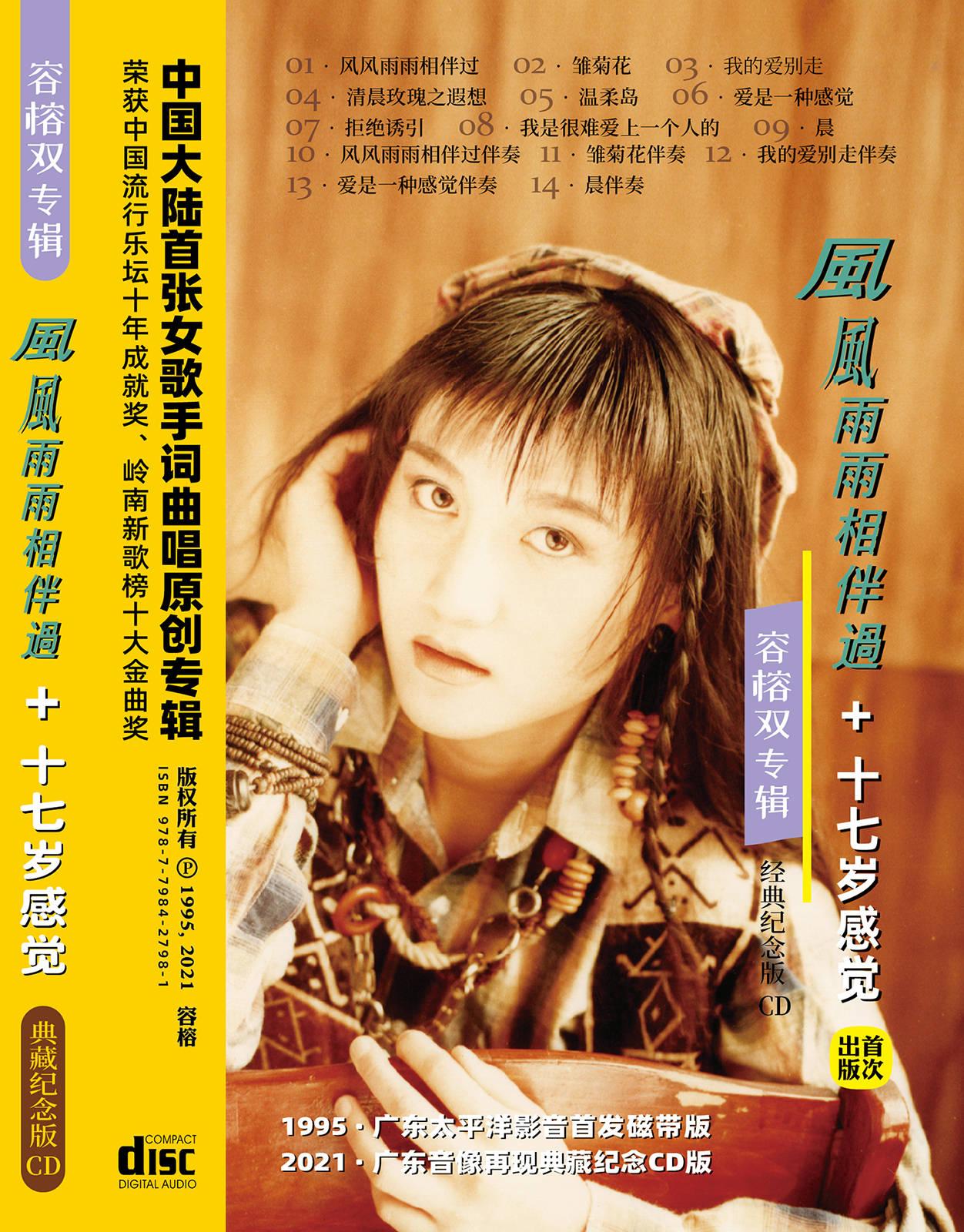 音乐人容榕典藏纪念版《风风雨雨相伴过+十七岁感觉》双CD出版