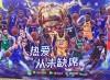 当篮球遇见音乐  腾讯视频NBA携手麦田音乐节点燃夏日热血